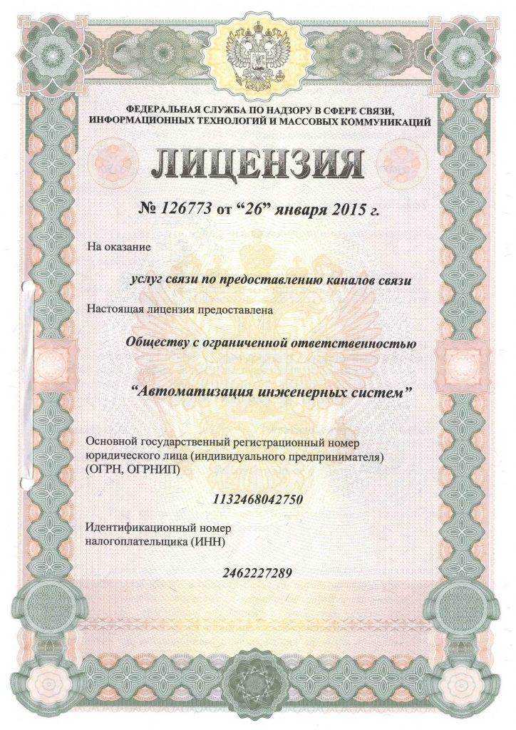 Sertificate-AISprom-Kanali-Svyazi