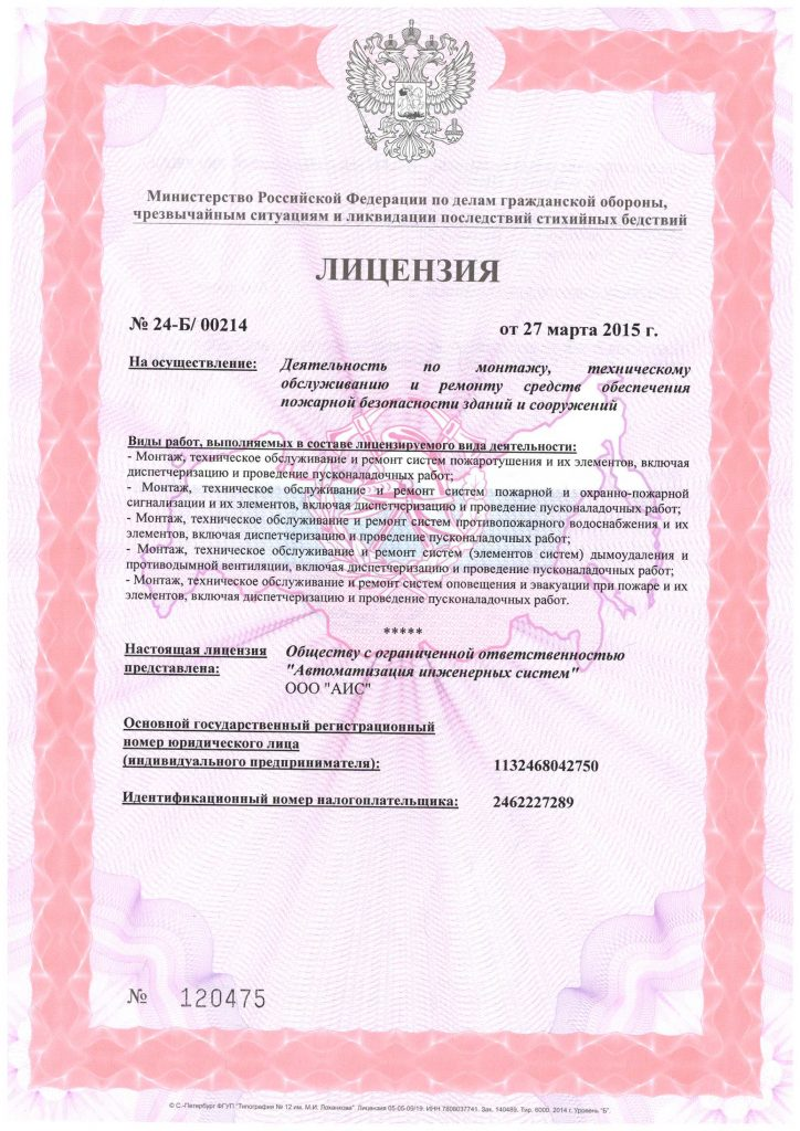 Sertificate-AISprom-MCHS-1