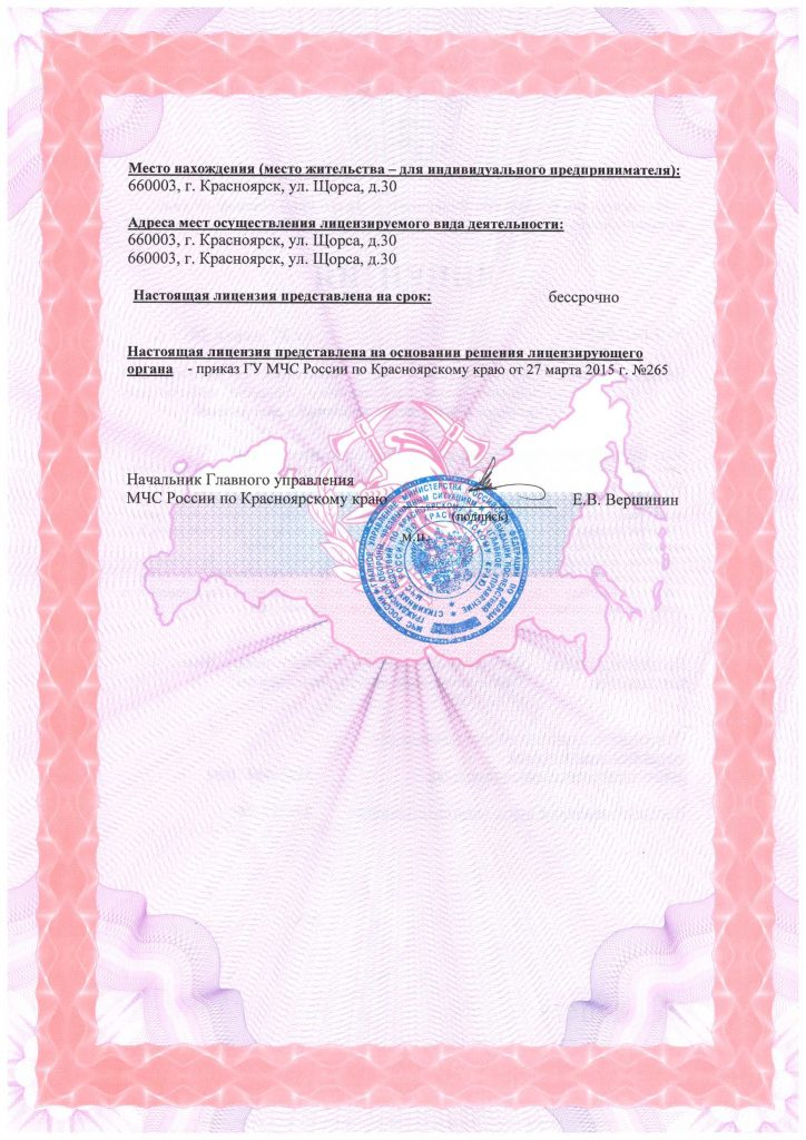 Sertificate-AISprom-MCHS-2